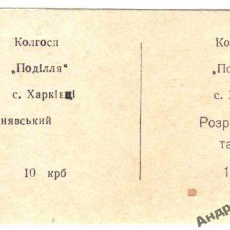 10 карб. колхоза Подолье Хмельницкой области.