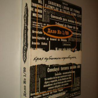 Дело № 1/89. Крах кубинского наркобизнеса.