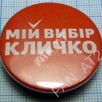 Политика Выборы мэра Киева Кличко. Украина. 2014