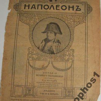 1877 г прил.к жур.задуш.слово изд.т-ва М.О.Вольф
