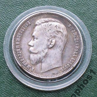 рубль 1907г (ЭБ) РЕДКИЙ! ПОДЛИННИК 100+1% серебро