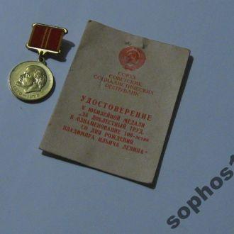 Медаль За доблестный труд с Удостоверением 1970 г