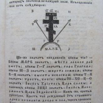 Обьяснение службы Божои для жителей сельских 1869