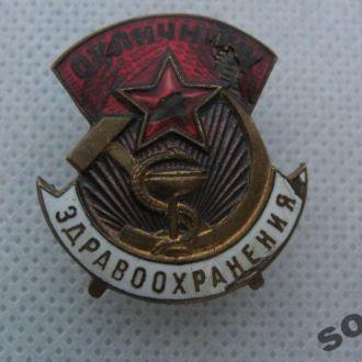 отличник здравоохранения СССР номерной редкость!
