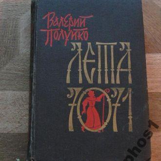 книга В.Полуйко. Лета 7071