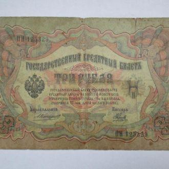 3 рубля 1905 р КОНШЫН-НАУМОВ  ПН 125329 !!!
