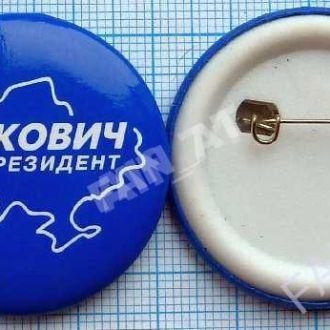 Политика . Выборы Президента Украины. Янукович