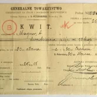Страховка квитанция оплаты 03/1912 GenTowarzystwo