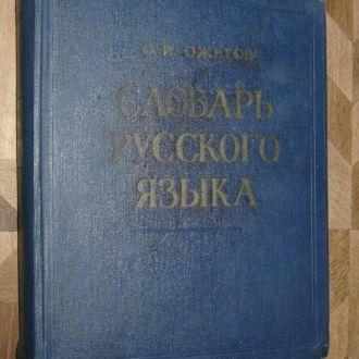 Словарь Русского языка (А-Я) С И Ожегов Редкость !