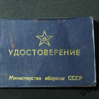 Удостоверение министерства обороны СССР (чистое)!!