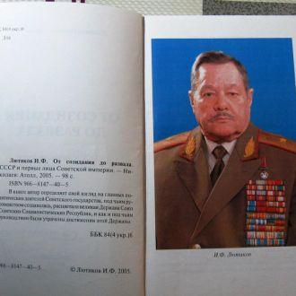Автограф автора И.Лютиков От созидания до развала