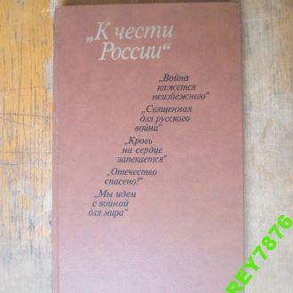 К чести России. Из частной переписки 1812г.