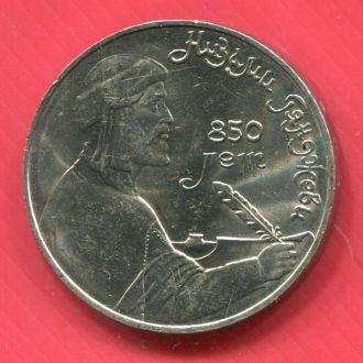СССР 1 рубль 1991 Низами Гянжеви РАСКОЛ штемпеля