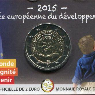 Бельгия 2 евро 2015 Год развития Буклет