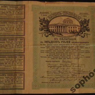 заем свободы 5% облигация в 50руб.(27 марта 1917г)