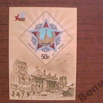 Россия 2010 хх День Победы БЛ