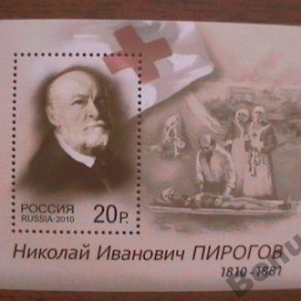 Россия 2010 хх Пирогов БЛ