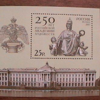 Россия 2007 MNH Академия художеств