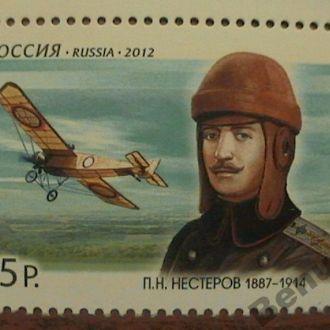 Россия 2012 хх Нестеров авиация