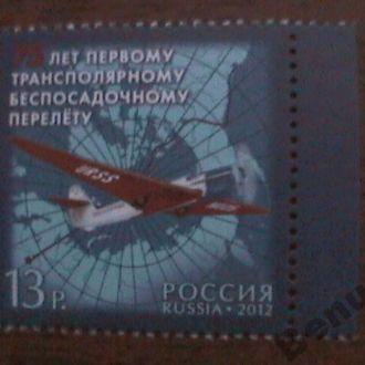 Россия 2012 MNH Перелет Чкалова