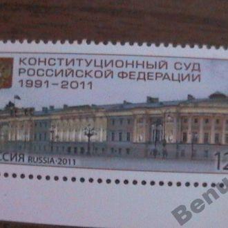 Россия 2011 MNH Конституционный суд
