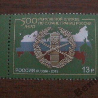 Россия 2012 MNH Охрана границ