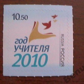 Россия 2010 хх Год учителя