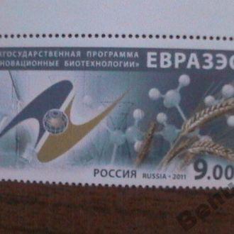 Россия 2011 MNH ЕВРАЗЭС