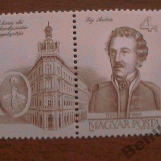 Венгрия 1986 хх Персоналии
