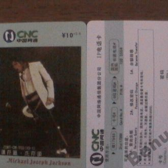 Тел. карточка Китай Майкл Джексон - 1