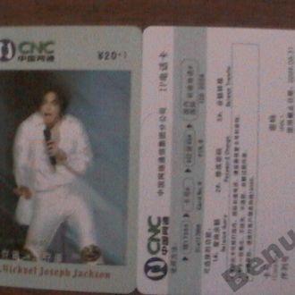 Тел. карточка Китай Майкл Джексон - 4