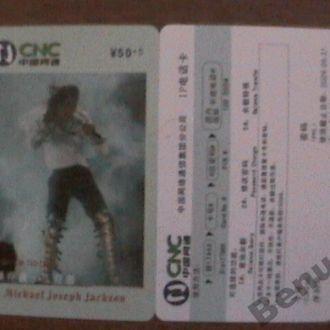 Тел. карточка Китай Майкл Джексон - 8