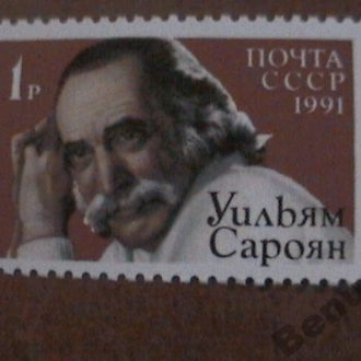 СССР 1991 MNH Сароян