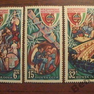 СССР 1980 хх космос СССР-Венгрия
