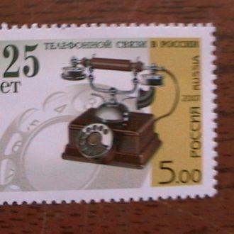 Россия 2007 MNH Телефонная связь