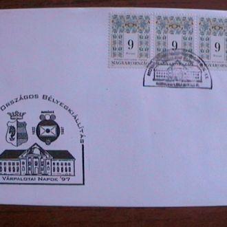 Венгрия 1997 конв. СГ филвыставка