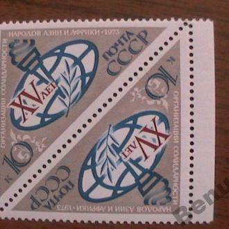 СССР 1973 MNH Организация солидарности