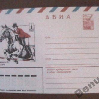 СССР 1980 конверт Олимпиада конный спорт