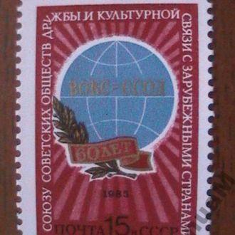 СССР 1985 MNH Общество дружбы