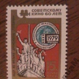 СССР 1979 MNH Советское кино