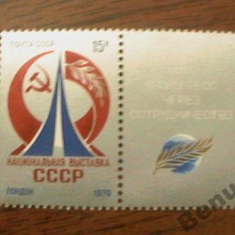 СССР 1979 хх выставка