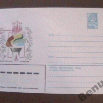СССР 1980 конверт Олимпиада