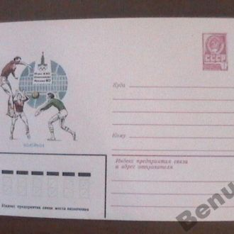 СССР 1980 конверт Олимпиада волейбол