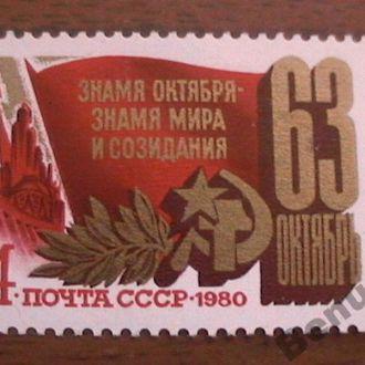 СССР 1981 MNH Годовщина октября