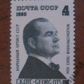 СССР 1980 MNH Георг Отс