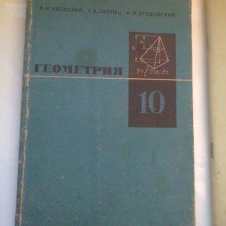 Учебник Геометрия + дидактические материалы 1977г.