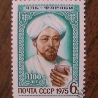 СССР 1975 MNH Аль-Фараби