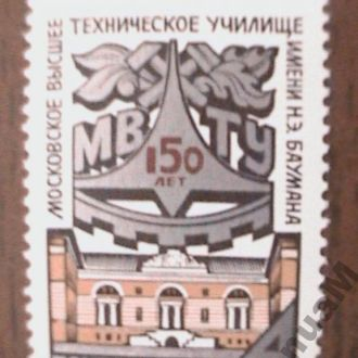 СССР 1980 MNH Училище Баумана