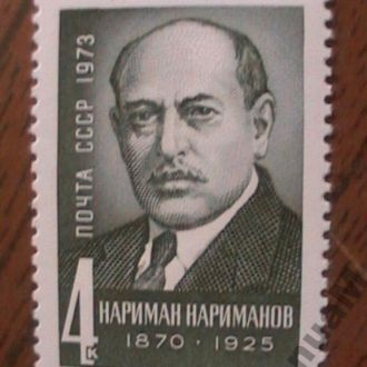 СССР 1973 MNH Нариманов