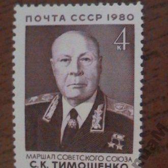 СССР 1980 MNH Тимошенко